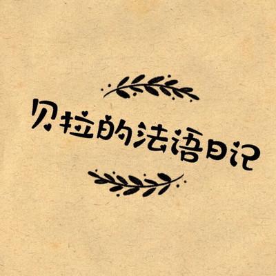 贝拉的法语日记