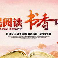 阅读中国悦享生活