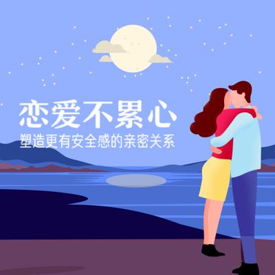 恋爱不累心:塑造更有安全感的亲密关系