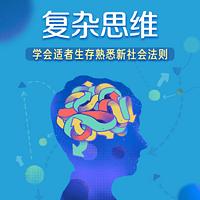 复杂思维:学会适者生存,熟悉新社会法则