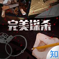 完美谋杀:老刑警眼中的刑侦技术