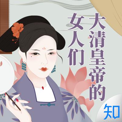宫斗、争宠、上位:大清皇帝的女人们