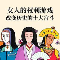 女人的权利游戏:改变历史的十大宫斗