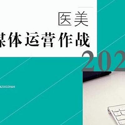 2021医美运营笔记