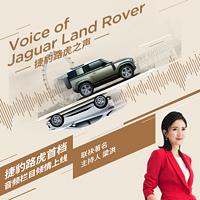 捷豹路虎之声 Voice of JLR
