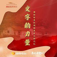 文字的力量-博物馆里的湖湘革命文物记忆