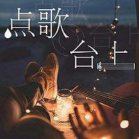 点歌台上|一曲音乐一段人生故事