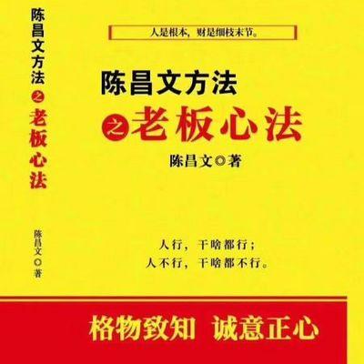 陈昌文方法 之老板心法