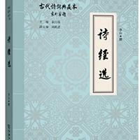 书 诗经选 李山