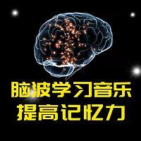 脑波学习音乐提高记忆力