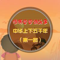 中华上下五千年(第一部)完