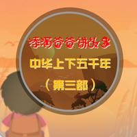 中华上下五千年(第三部)