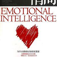 为什么情商比智商更重要