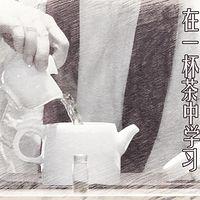 在一杯茶中学习