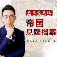 老王撩秦汉:帝国悬疑档案