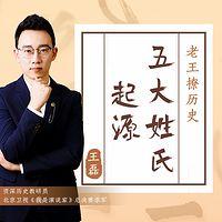 老王撩历史:五大姓氏起源