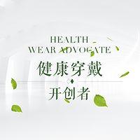 穿戴革命·健康芯