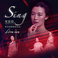 """常思思""""SING""""哈尔滨独唱音乐会全纪录"""