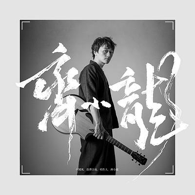 齐小龙-《齐小龙》专辑
