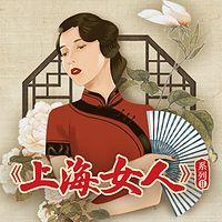 梁辉读《上海女人》系列Ⅱ