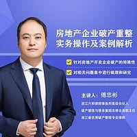 傅忠彬:房地产企业破产案例解析