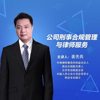 姜先良:公司刑事合规管理与律师服务