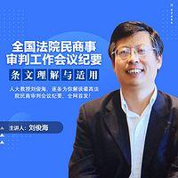 刘俊海:民商事审判工作会议纪要解读