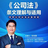 王光英:《公司法》律师公司业务必备技能