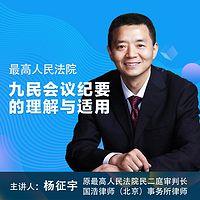 杨征宇:九民会议纪要的理解与适用