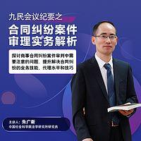 朱广新:九民纪要之合同纠纷案件审理实务