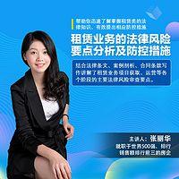 张丽华:租赁业务的法律风险