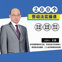王勇:200个劳动法实操知识点