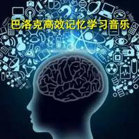 巴洛克高效记忆学习音乐