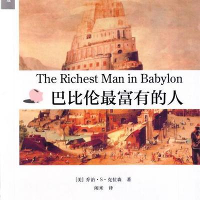 巴比伦最富有的人