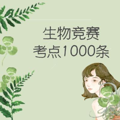 生物竞赛考点1000条