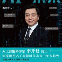 《AI·未来》