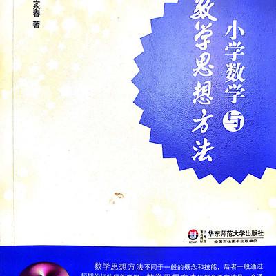 小数数学与数学思想方法——王永春
