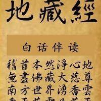 地藏经白话文版