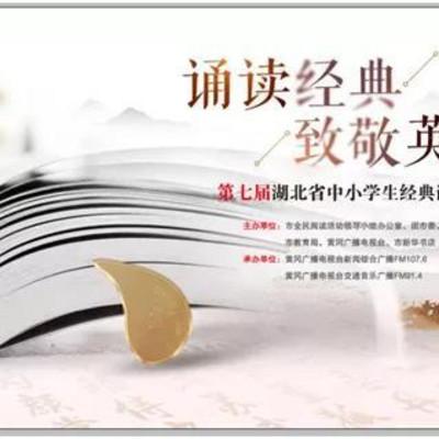 第七届湖北省中小学生经典诵读大赛黄冈赛区