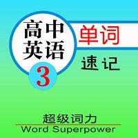 高中英语必修三单词朗读速记教学