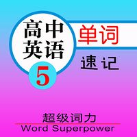 高中英语必修五单词朗读速记