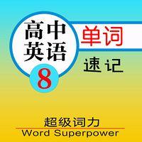 高中英语选修八单词朗读速记课程