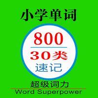 小学英语单词800分类速记
