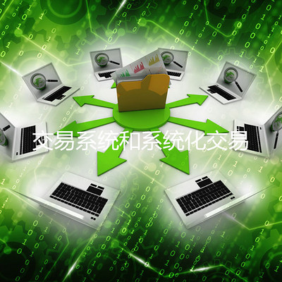 交易系统和系统化交易
