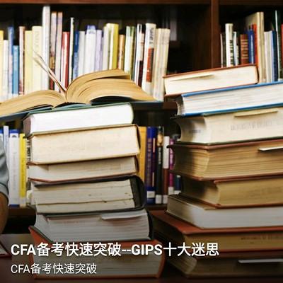 CFA备考快速突破--GIPS十大谜思