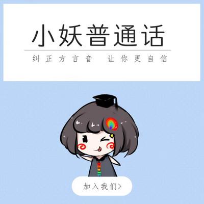 小妖普通话第9季