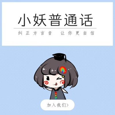 小妖普通话新闻练习