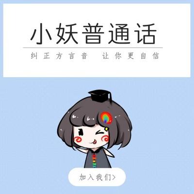 小妖普通话朗读朗诵古诗