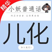 普通话水平测试用儿化词语表