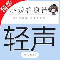 普通话水平测试用必读轻声词语表